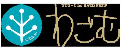 友愛のさとショップ わごむ | 浜松市発達医療総合福祉センター